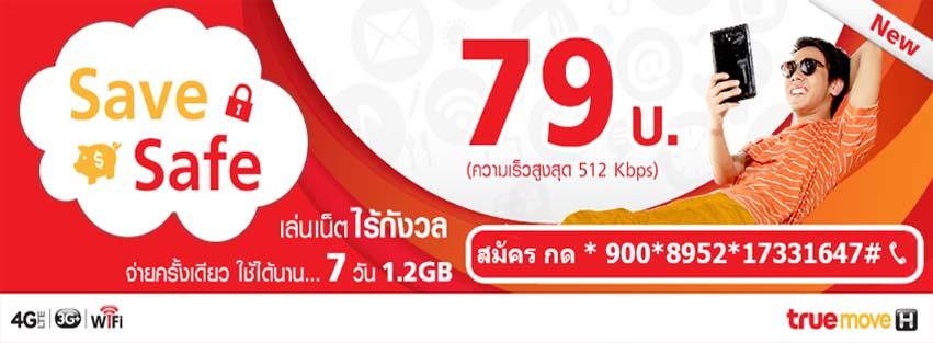 เน็ต 512Kbps