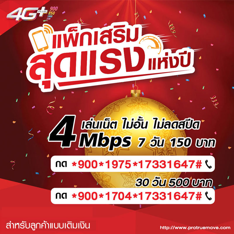 โปรเน็ตทรู 4Mbps ไม่ลดสปีด