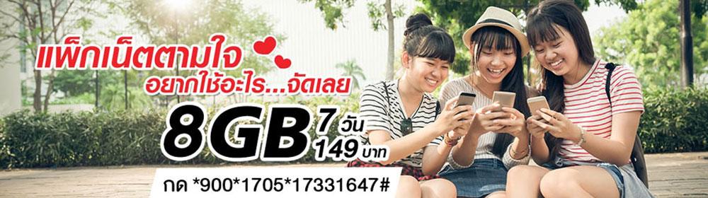 โปรเน็ต ทรู True 4G